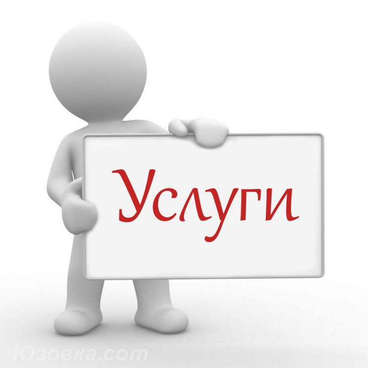 Подготовка документов по Недвижимости. Земельным участкам., ДОНЕЦК