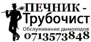 Печник. Сажотрус. Донецк, Макеевка. Ремонт   и ..., ДОНЕЦК