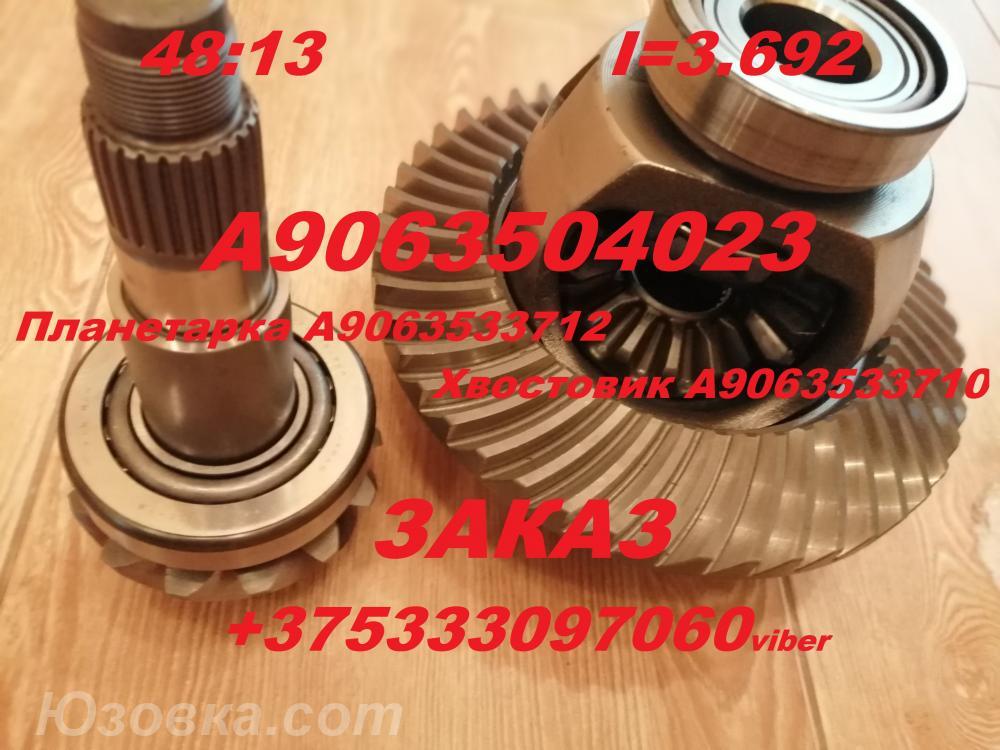 Планетарка A9063533712 Хвостовик A9063533710, 48 13 Редуктор, ДОНЕЦК