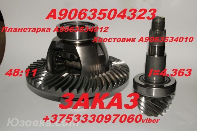 48 11 Планетарка A9063534012 Вал A9063534010, Редуктор для ..., ЛУГАНСК