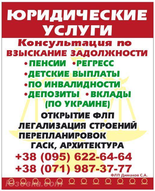 Оказываем помощь в легализации документов, ДОНЕЦК