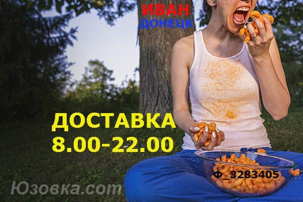 ЕДУ ленивым или занятым, Лекарства больным, Курьерская ..., ДОНЕЦК