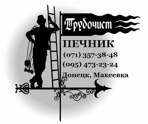 Печник. Сажотрус. Донецк, Макеевка. Ремонт и . .., ДОНЕЦК